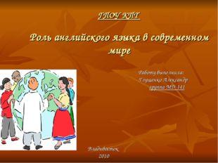 ГПОУ КПТ Роль английского языка в современном мире Владивосток 2010 Работу вы