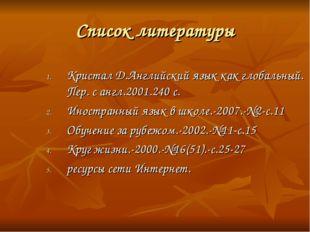 Список литературы Кристал Д.Английский язык как глобальный. Пер. с англ.2001.