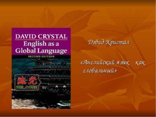Дэвид Кристал «Английский язык как глобальный»
