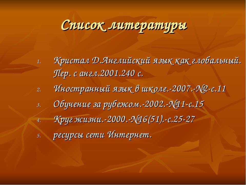 Список литературы Кристал Д.Английский язык как глобальный. Пер. с англ.2001....