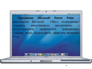 Программа Microsoft Power Point – приложение Microsoft Office, позволяющее с
