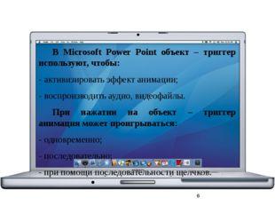 В Microsoft Power Point объект – триггер используют, чтобы: - активизировать