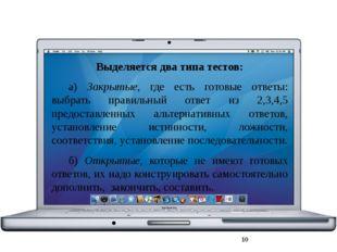 Выделяется два типа тестов: а) Закрытые, где есть готовые ответы: выбрать пр