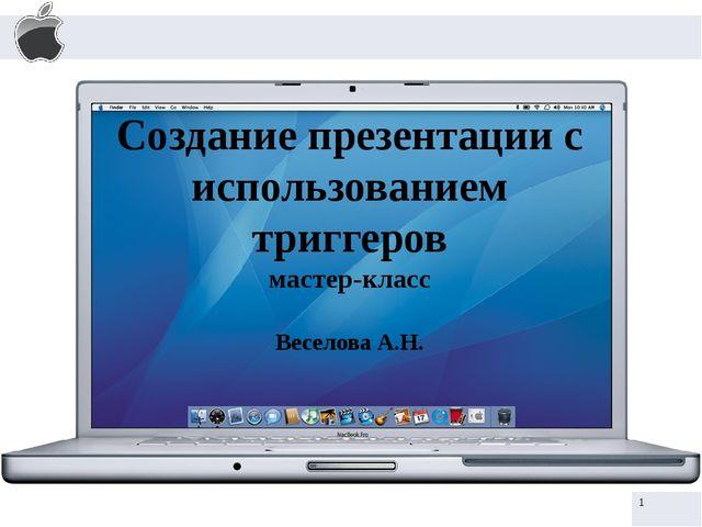 Создание презентации с использованием триггеров мастер-класс Веселова А.Н. h...