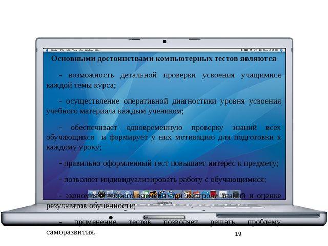 Основными достоинствами компьютерных тестов являются - возможность детальной...