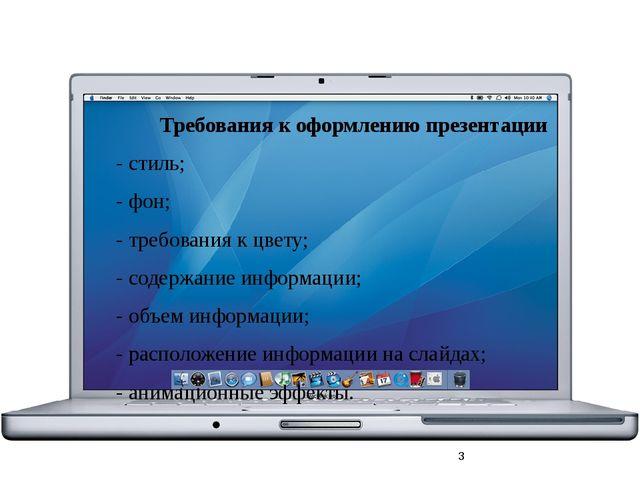 Требования к оформлению презентации - стиль; - фон; - требования к цвету; -...
