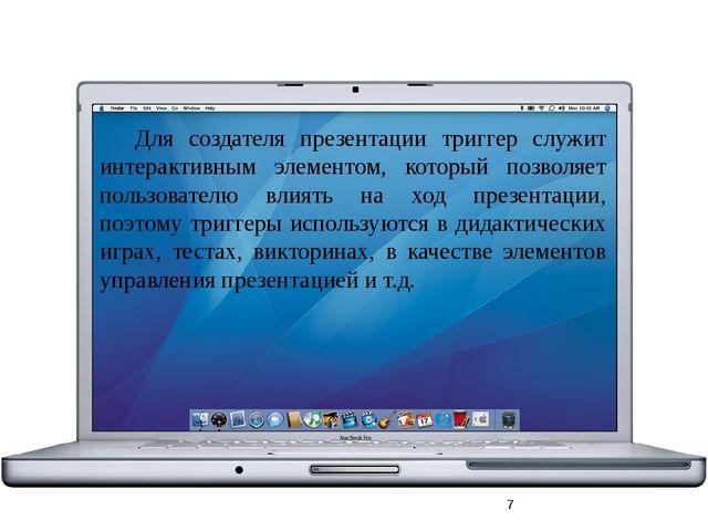 Для создателя презентации триггер служит интерактивным элементом, который по...