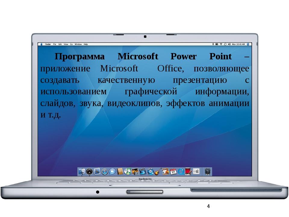 Программа Microsoft Power Point – приложение Microsoft Office, позволяющее с...