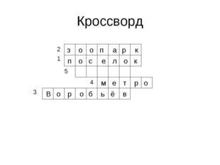 Кроссворд о з о о п е с п к р а о л к т е о р м ь о В р в б ё о 2 1 5 4 3