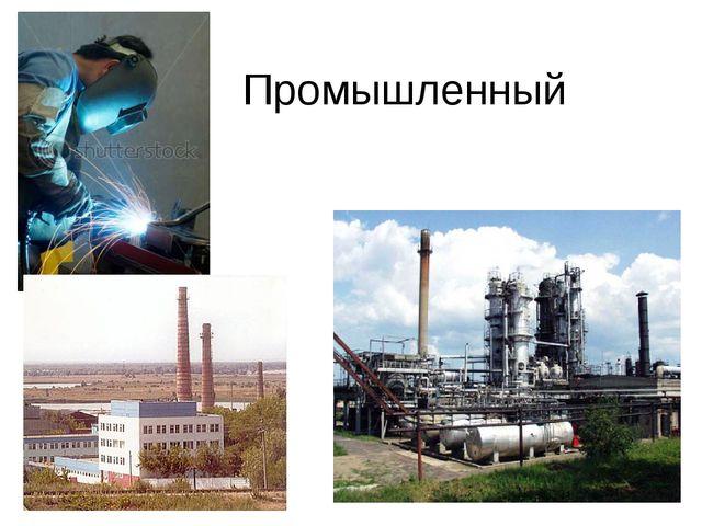 Промышленный