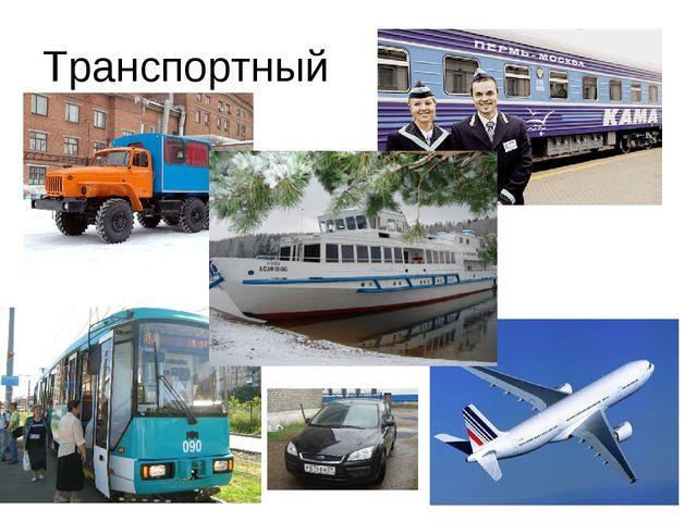 Транспортный