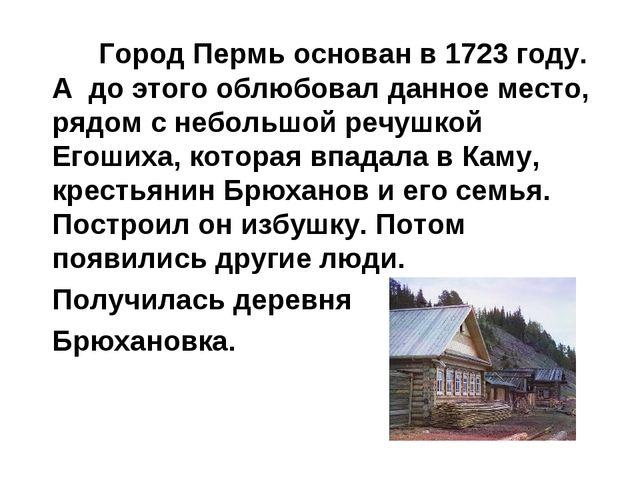 Город Пермь основан в 1723 году. А до этого облюбовал данное место, рядом с...