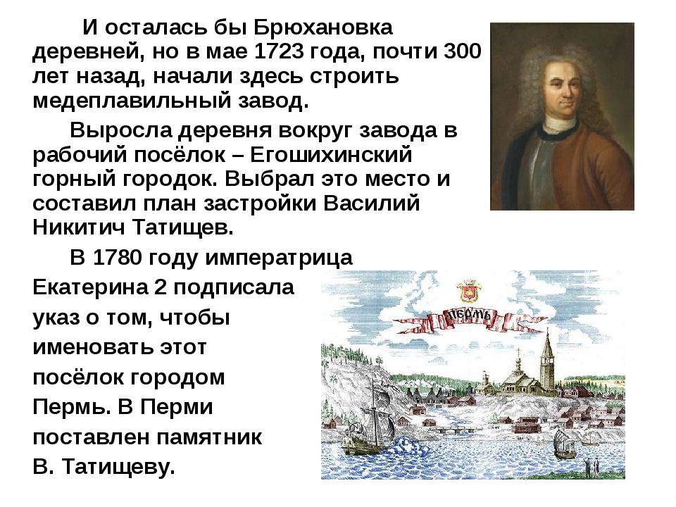 И осталась бы Брюхановка деревней, но в мае 1723 года, почти 300 лет назад,...