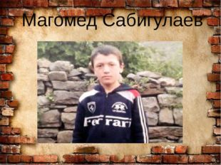 Магомед Сабигулаев