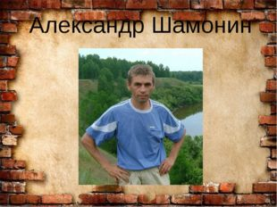 Александр Шамонин