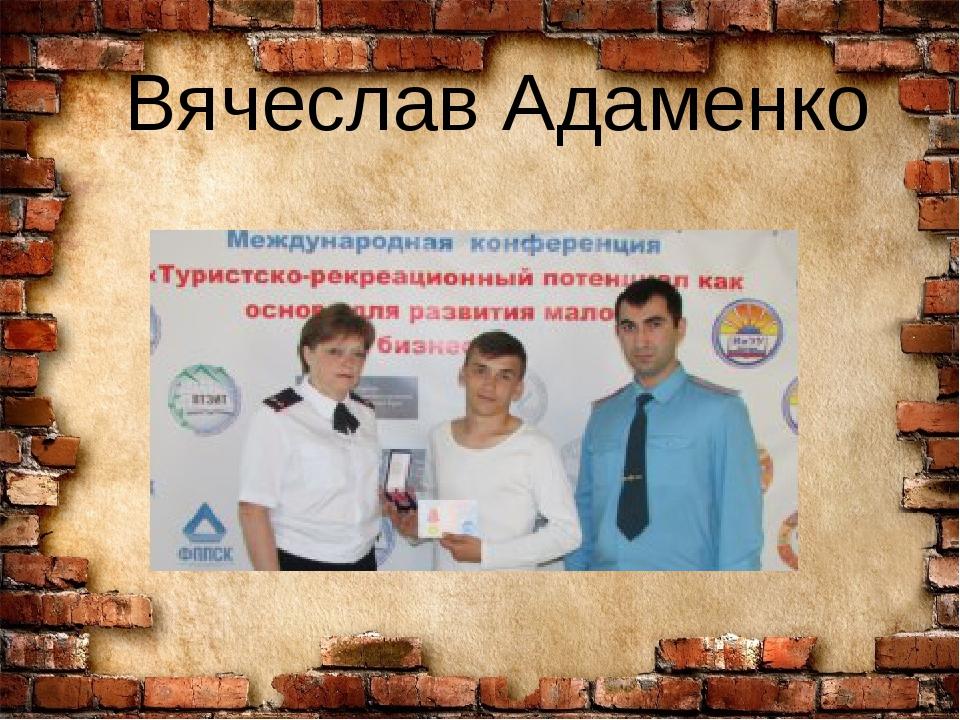 Вячеслав Адаменко