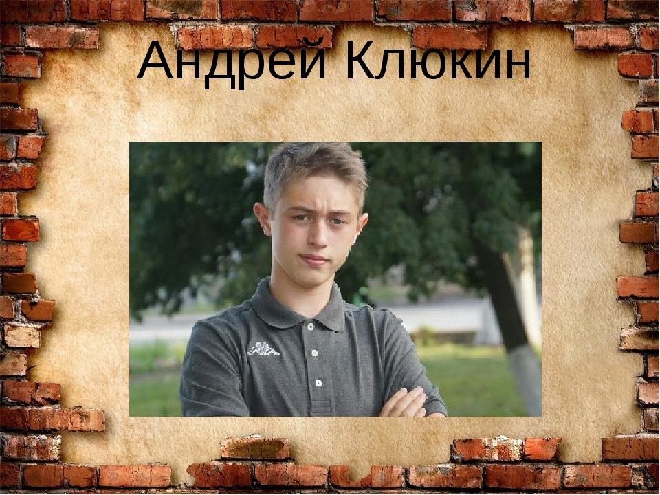 Андрей Клюкин