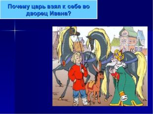 Почему царь взял к себе во дворец Ивана?
