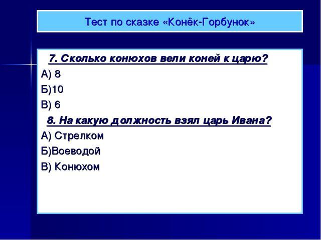Тест по сказке «Конёк-Горбунок» 7. Сколько конюхов вели коней к царю? А) 8 Б)...
