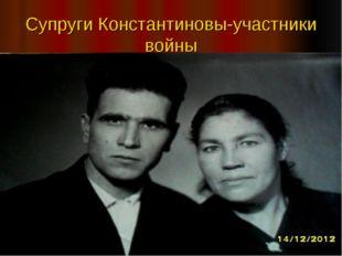 Супруги Константиновы-участники войны