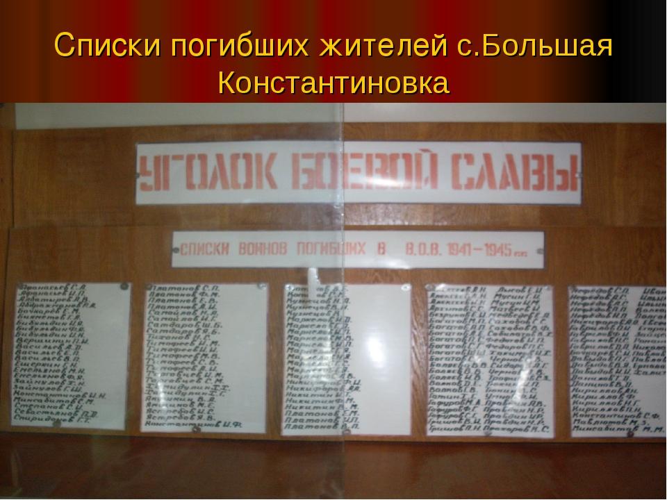 Списки погибших жителей с.Большая Константиновка