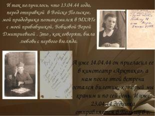 И так получилось, что 13.04.44 года, перед отправкой в Войско Польское, мой п