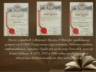 После службы в Советской Армии, в Москве, прадедушка устроился в ГПИ Гипромет
