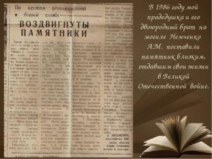 В 1986 году мой прадедушка и его двоюродный брат на могиле Немченко А.М. пост