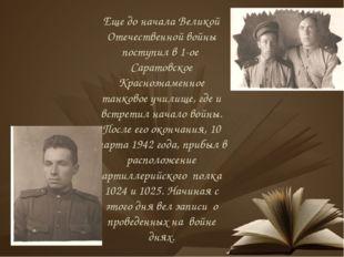 Еще до начала Великой Отечественной войны поступил в 1-ое Саратовское Красноз