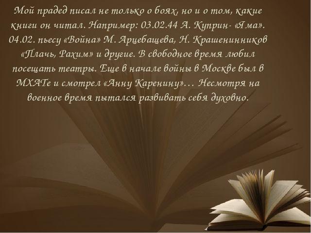 Мой прадед писал не только о боях, но и о том, какие книги он читал. Например...