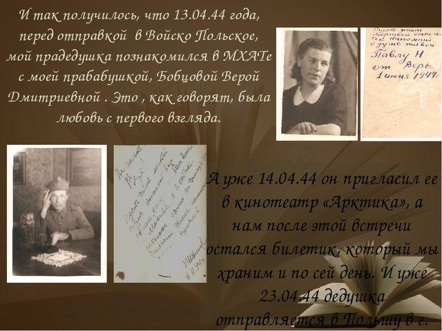 И так получилось, что 13.04.44 года, перед отправкой в Войско Польское, мой п...