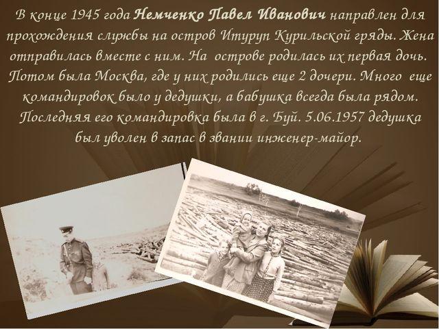 В конце 1945 года Немченко Павел Иванович направлен для прохождения службы на...