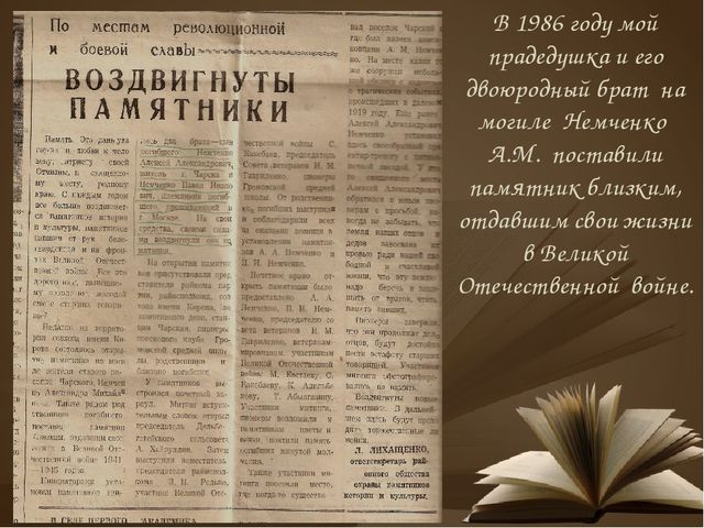В 1986 году мой прадедушка и его двоюродный брат на могиле Немченко А.М. пост...