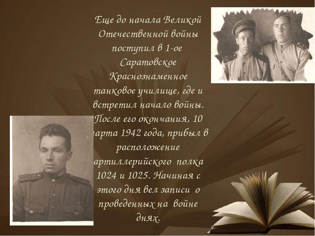 Еще до начала Великой Отечественной войны поступил в 1-ое Саратовское Красноз...