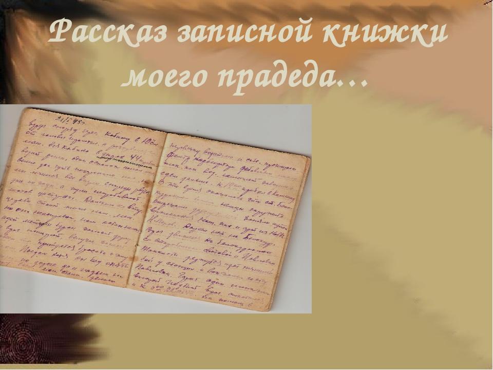 Рассказ записной книжки моего прадеда…