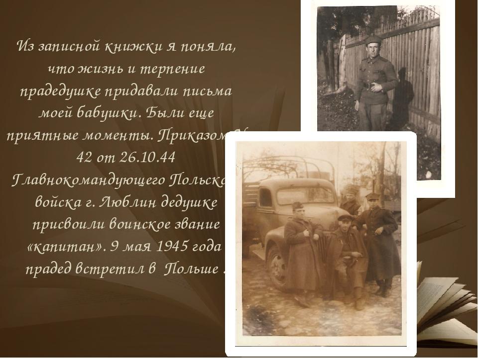 Из записной книжки я поняла, что жизнь и терпение прадедушке придавали письма...