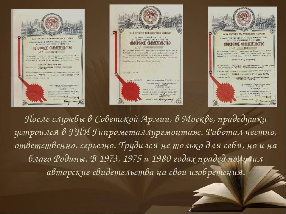 После службы в Советской Армии, в Москве, прадедушка устроился в ГПИ Гипромет...