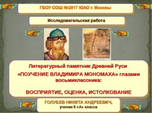 Исследовательская работа Литературный памятник Древней Руси «ПОУЧЕНИЕ ВЛАДИМИ