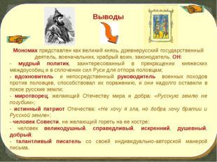 Выводы Мономах представлен как великий князь, древнерусский государственный д