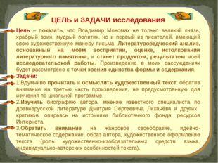 ЦЕЛЬ и ЗАДАЧИ исследования Цель – показать, что Владимир Мономах не только ве