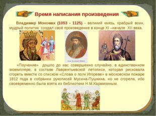 Время написания произведения Владимир Мономах (1053 - 1125) - великий князь,