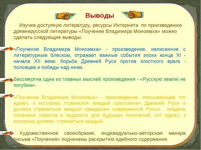 Выводы Изучив доступную литературу, ресурсы Интернета по произведению древнер...
