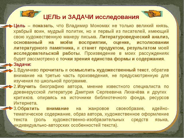 ЦЕЛЬ и ЗАДАЧИ исследования Цель – показать, что Владимир Мономах не только ве...