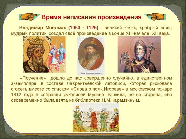 Время написания произведения Владимир Мономах (1053 - 1125) - великий князь,...
