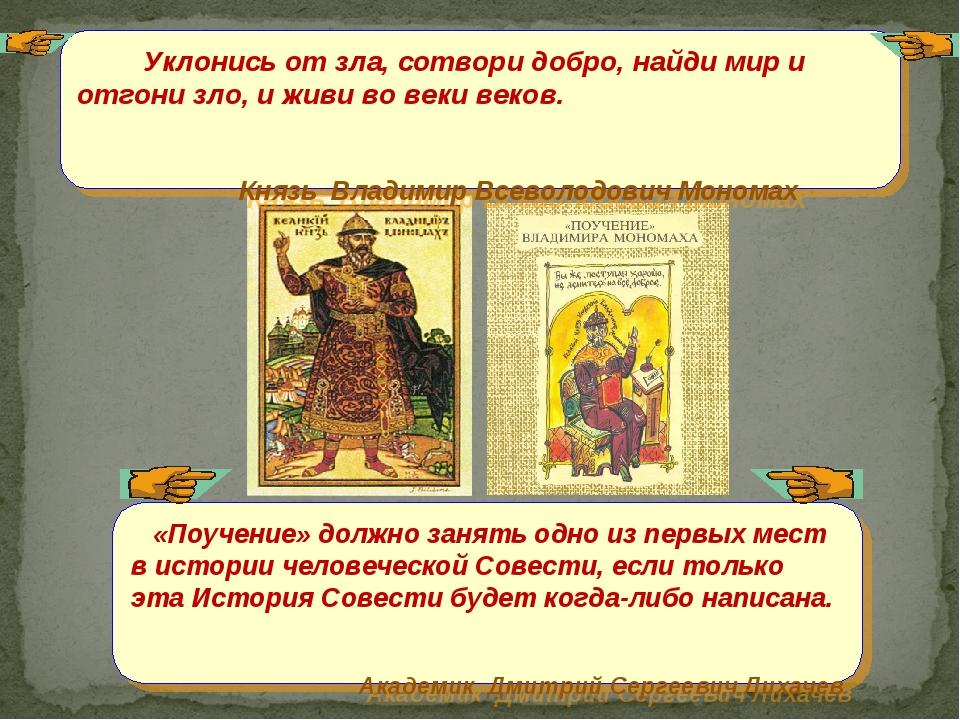 Уклонись от зла, сотвори добро, найди мир и отгони зло, и живи во веки веков...