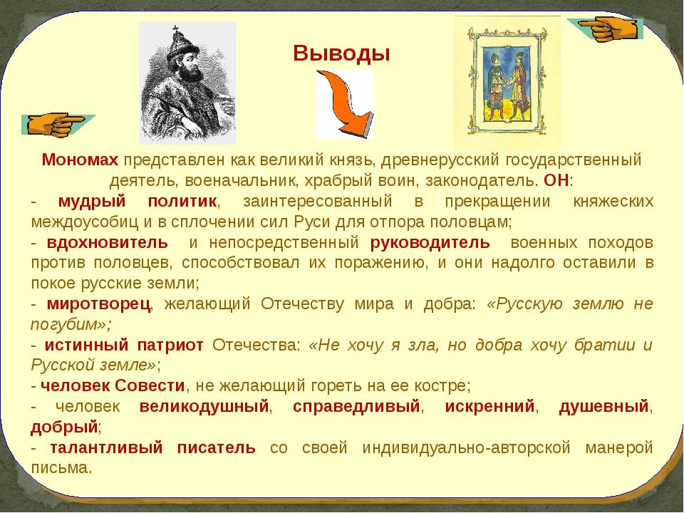 Выводы Мономах представлен как великий князь, древнерусский государственный д...
