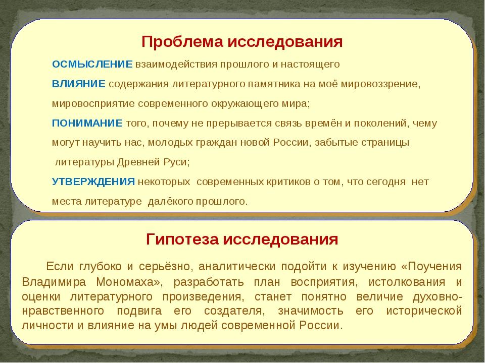 Проблема исследования ОСМЫСЛЕНИЕ взаимодействия прошлого и настоящего ВЛИЯНИЕ...