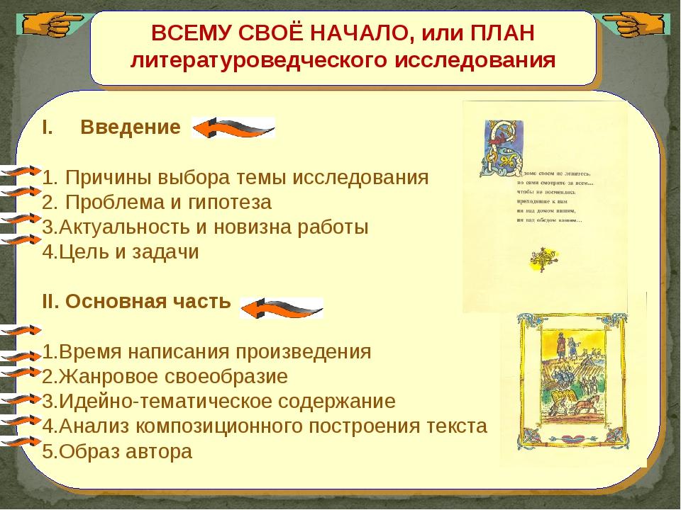Введение 1. Причины выбора темы исследования 2. Проблема и гипотеза 3.Актуаль...