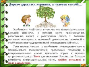 Дерево держится корнями, а человек семьёй… Особенность моей семьи в том, что