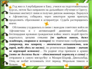 Год жил в Азербайджане в Баку, учился на подготовительных курсах, потом был